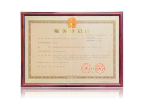 Ye Xing membrane company, tax certificate